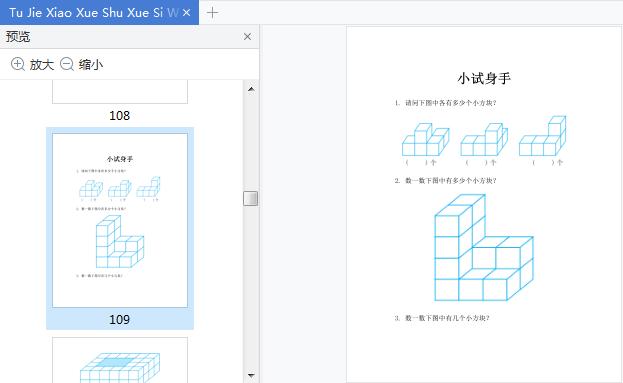 图解小学数学思维训练2年级第2版电子书免费版截图2