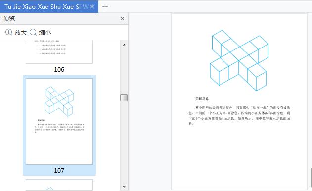 图解小学数学思维训练2年级第2版电子书免费版截图1