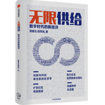 无限供给 数字时代的新经济周春生电子书免费下载