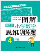 图解小学数学思维训练题(4年级)第2版免费版高清完整版