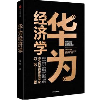 华为经济学PDF电子书下载免费版