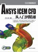 ANSYS ICEM CFD 从入门到精通电子书免费版完整版