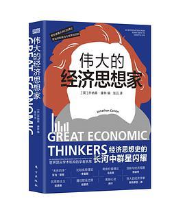 伟大的经济思想家pdf+epub+mobi免费版免费版