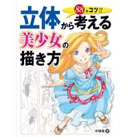 零基础学画美少女88技pdf日文原版免费版