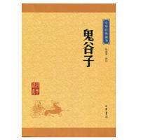 鬼谷子中华经典藏书升级版pdf免费版