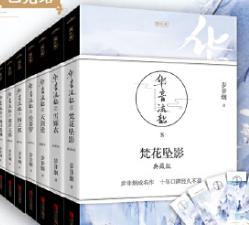 华音流韶全集8册pdf在线阅读