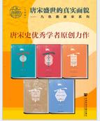 九色鹿・唐宋系列(全五册)pdf完整版