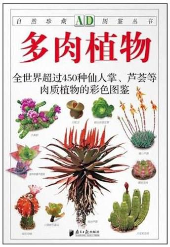 多肉植物450款植物图鉴PDF免费完整版