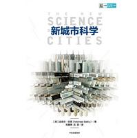 新城市科学pdf免费版高清版