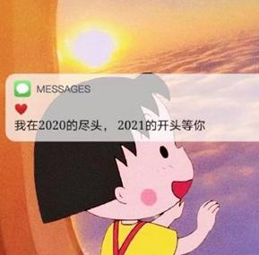 2021更好的明年图片高清免费下载完整版