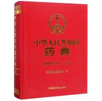中国药典2020第二部电子版免费版pd