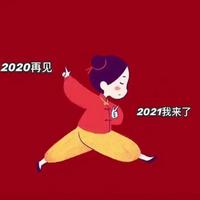 2020再见2021我来了头像表情包图片大全