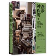 漫步神保町日本旧书街通史电子版免费版高清无水印版