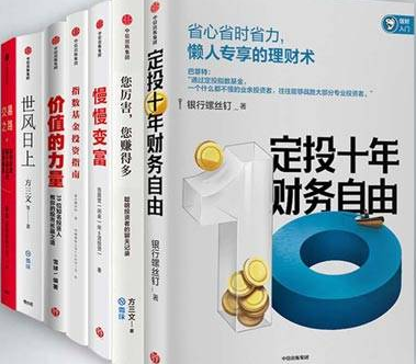 雪球投资经典书籍(套装共7册)电子版免费版