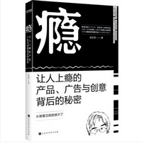 瘾让人上瘾的产品广告与创意背后的秘密免费版pdf电子版