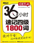 36小时速记四级1800词PDF版高清版