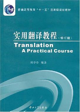 实用翻译教程刘季春第三版pdf免费版