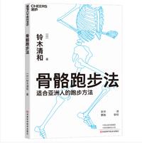 骨骼跑步法电子书在线阅读免费版