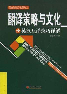 翻译策略与文化杜争鸣pdf在线免费版