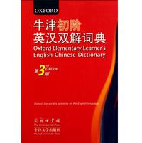 牛津初阶英汉双解词典电子版免费版高清完整版