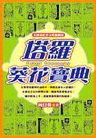 塔罗葵花宝典PDF免费繁体版
