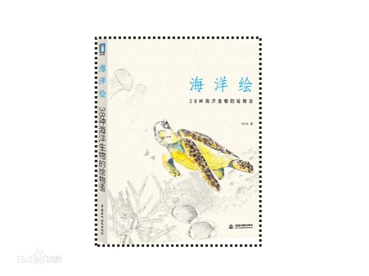 海洋绘38种海洋生物的绘物语PDF飞乐鸟完整版