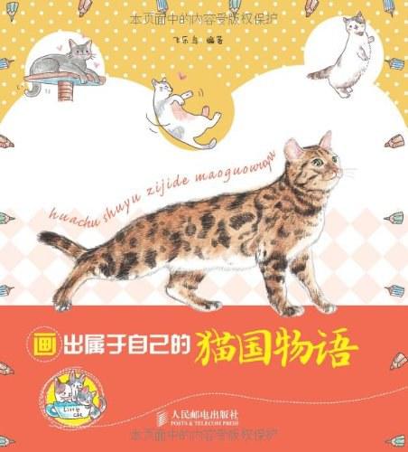 画出属于自己的猫国物语PDF彩绘版