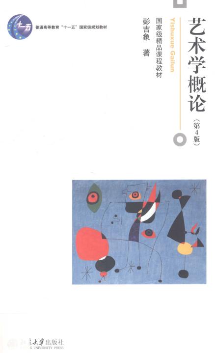 艺术学概论PDF高清版
