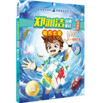 魔方大厦郑渊洁PDF电子版下载