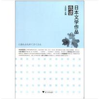 日本文学作品选读pdf电子版高清版