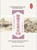 阅微草堂笔记全鉴pdf电子书免费版