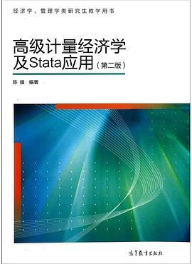 高级计量经济学及stata应用第二版pdf