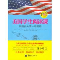 美国学生阅读课跟随白头鹰一起翱翔pdf免费版高清在线阅读