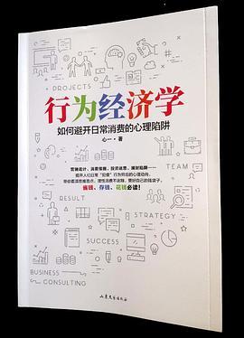 行为经济学如何避开日常消费的心理陷阱pdf高清版
