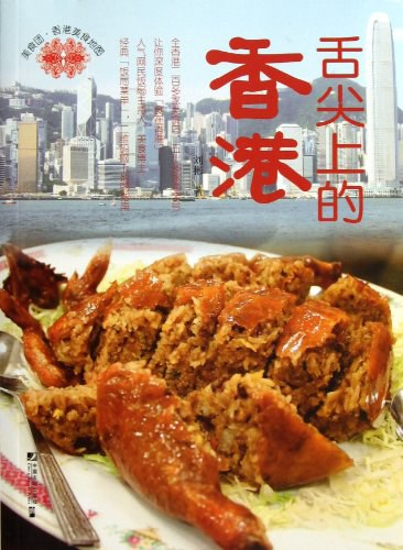 舌尖上的香港PDF彩图版