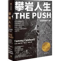 攀岩人生pdf在线阅读免费版
