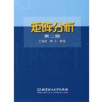 矩阵分析史荣昌第二版pdf电子书高清无水印版