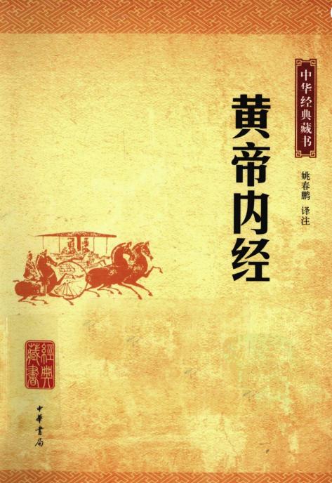 黄帝内经PDF中华书局版