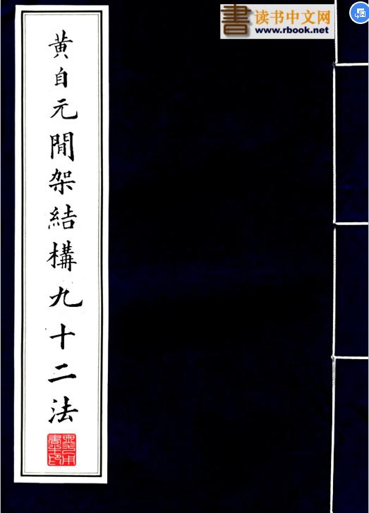 黄自元间架结构九十二法电子版