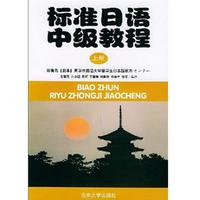 标准日语中级教程上册pdf免费版高清版