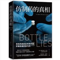仿制药的真相在线阅读pdf电子版