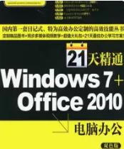 21天精通Windows 7+Office 2010电脑办公pdf高清版