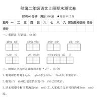 二年级语文上册期末考试卷部编版附答案共12套免费可打印版