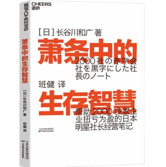 萧条中的生存智慧豆瓣PDF电子书下载免费版