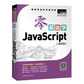 零基础学javascript全彩版pdf