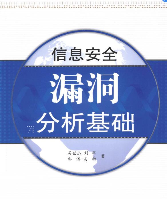 信息安全漏洞分析基础pdf