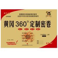 黄冈360定制密卷三年级上册语文pdf电子版免费版