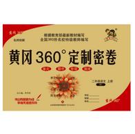 黄冈360定制密卷二年级上册语文附答案pdf免费版