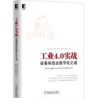 工业4.0实战装备制造业数字化之道pdf在线阅读免费版
