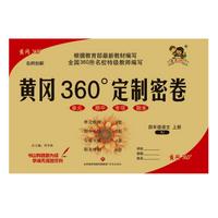 黄冈360°定制密卷四年级上册语文电子版pdf免费版